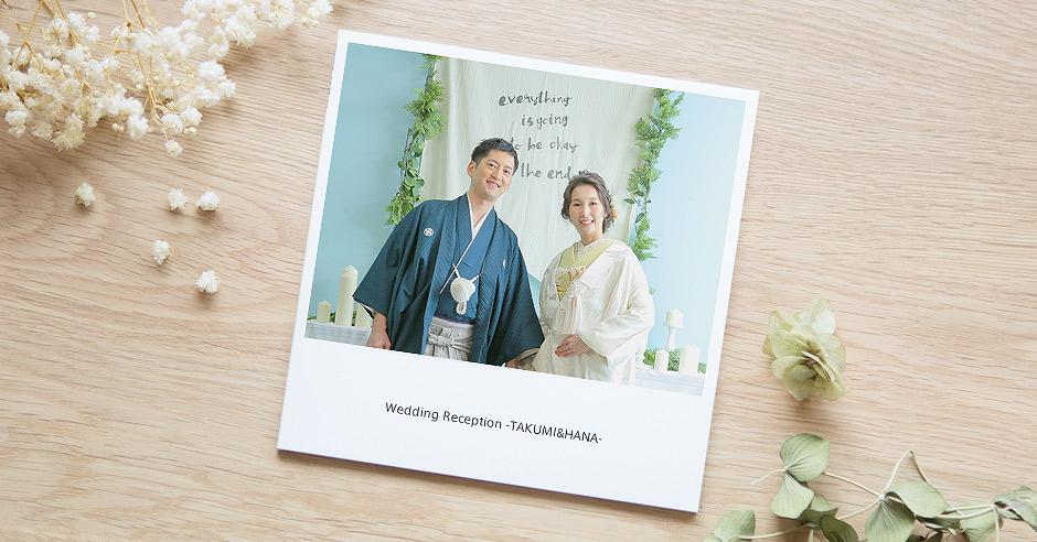 結婚式・披露宴のプロフィールブックはゲスト全員に配りたい!大量注文にはリーズナブルなノハナの通常版フォトブックがオススメ
