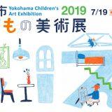 横浜市こどもの美術展2019ポスター