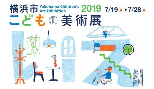 あそびにいこうよ!「横浜市こどもの美術展2019」