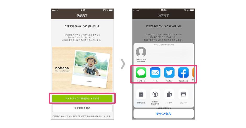 ノハナのフォトブック注文完了時に紹介コードと表紙画像をシェア(iOS)