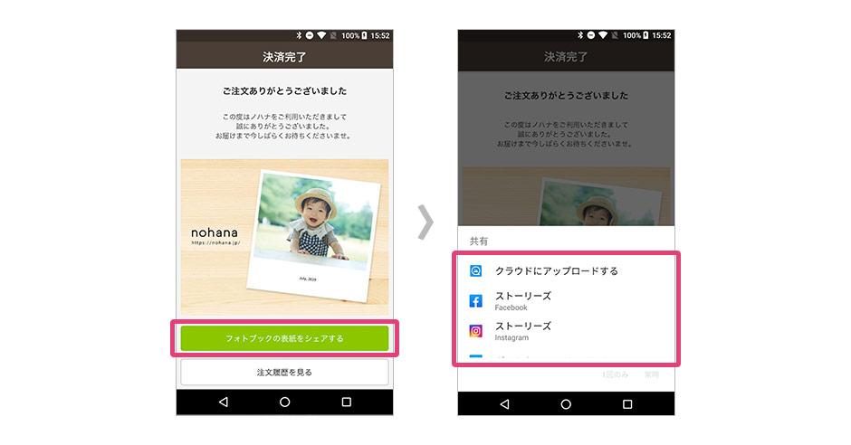 ノハナのフォトブック注文完了時に紹介コードと表紙画像をシェア(Android)
