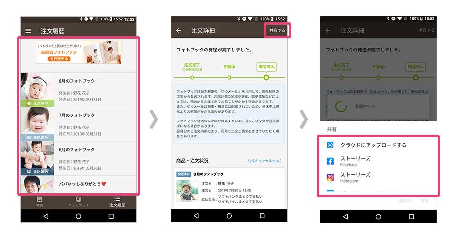 ノハナのフォトブック注文履歴から紹介コードと表紙画像をシェア(Android)