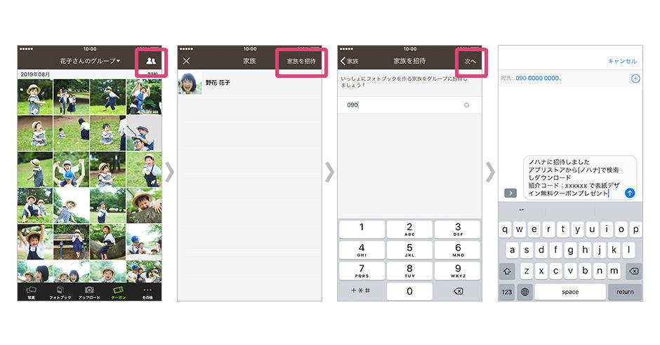 フォトブックを共同作成するご家族にSMS(ショートメッセージ)で紹介コードをシェア