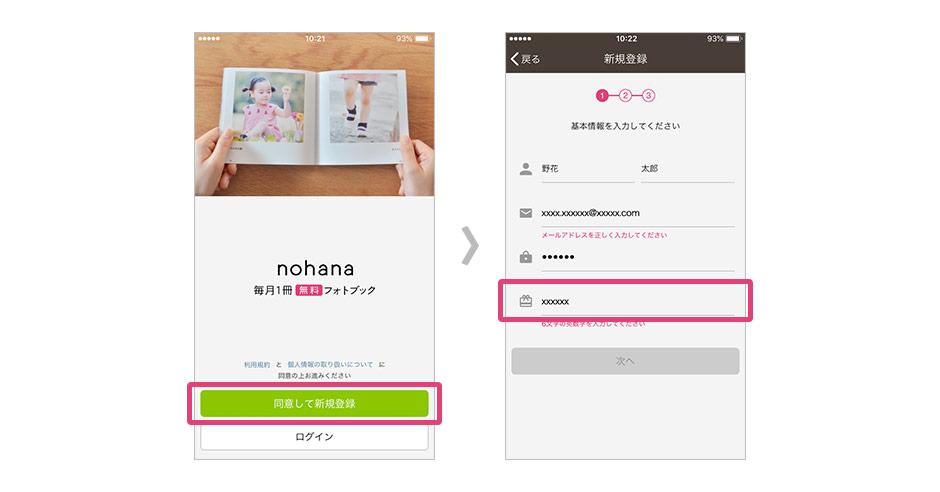 ノハナフォトブックの紹介コードを入力して表紙デザイン無料クーポンをもらう方法(iOS)