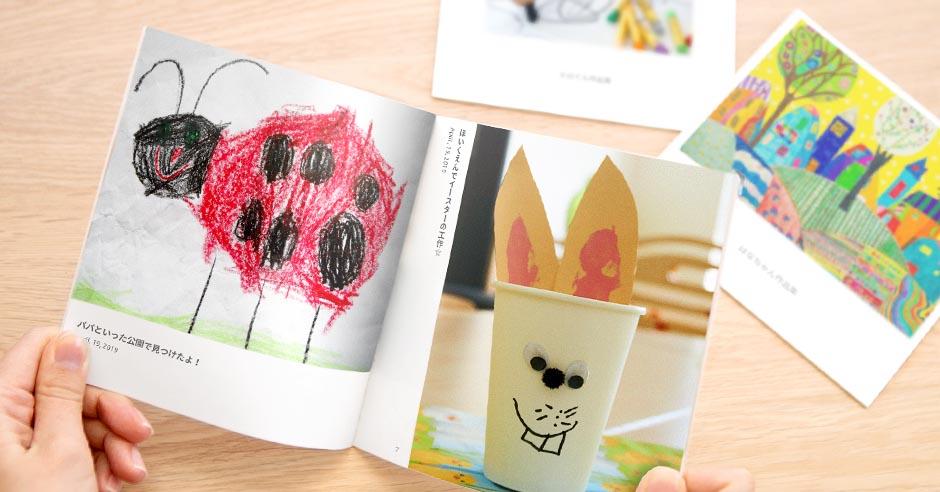 フォトブックで子供の作品集