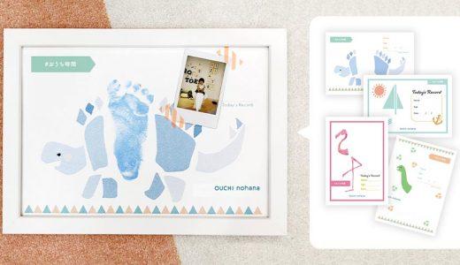 【テンプレ無料配布】手形足型アートでおうち時間を子どもと楽しもう!