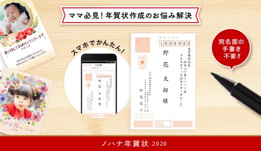 【年賀連載②】年賀状の宛名印刷、スマホアプリで解決