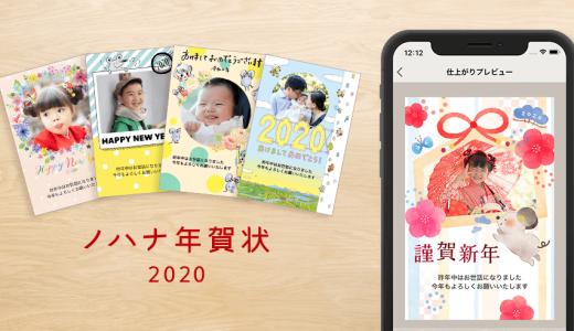 【年賀連載①】スマホで最短5分、2020年の年賀状はアプリで楽しく!
