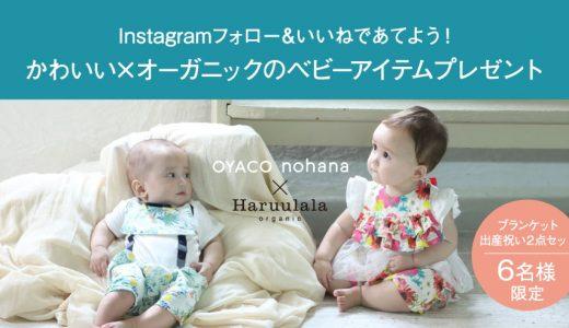 ベビー服プレゼント&OYACO nohanaで試着撮影キャンペーン