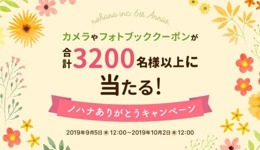 3200名様以上に当たる!ノハナありがとうキャンペーン