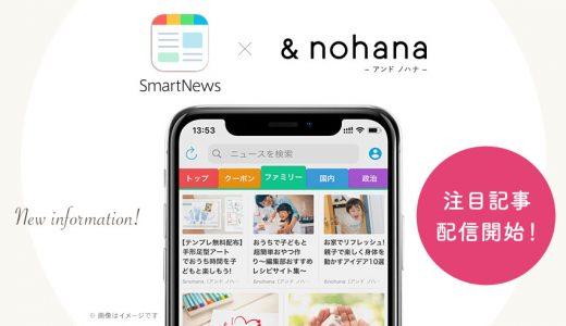 【無料クーポンあり】ニュースアプリ「スマートニュース」で&nohanaの記事配信が始まりました!