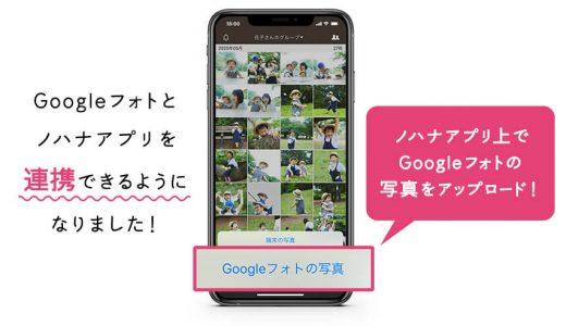 写真選びの幅が広がる!ノハナアプリにGoogleフォト連携機能が追加されました♪