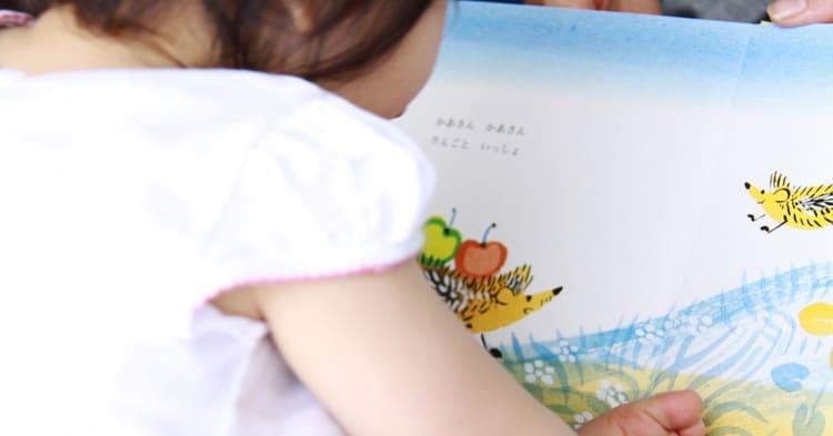 絵本を読む赤ちゃんの背中
