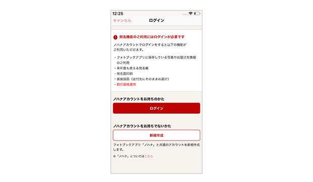 宛名印刷_ノハナアカウント登録