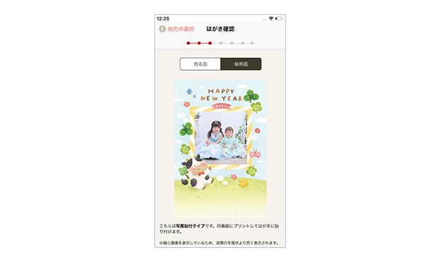 ノハナ年賀状プレビュー画面
