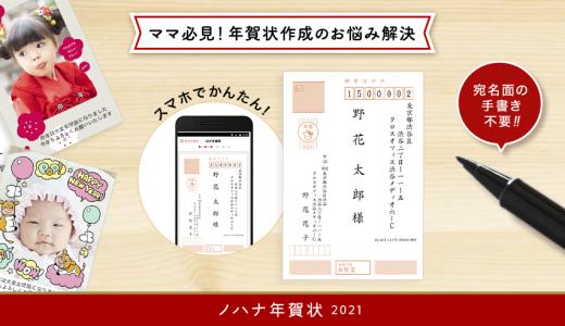 【ノハナ年賀状2021】年賀状の宛名印刷、スマホアプリで簡単解決