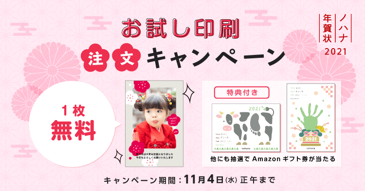 nohana年賀状_お試し印刷キャンペーン