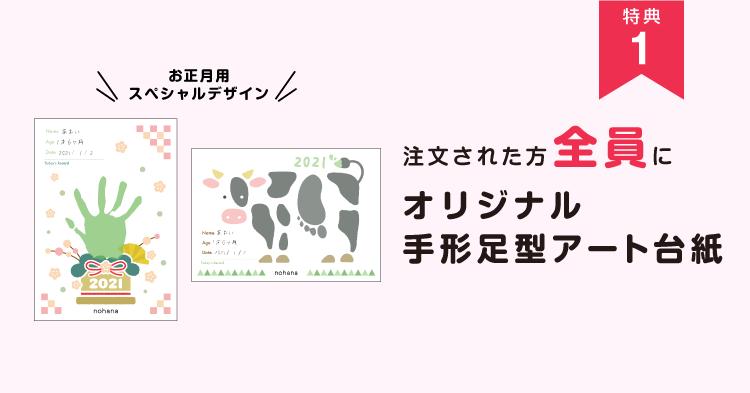 ノハナ年賀状_お試し印刷特典_手形足形アート