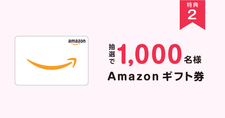 ノハナ年賀状_お試し印刷特典_Amazonギフト券