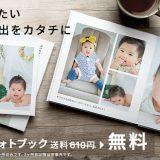 【プレミアムフォトブックキャンペーン】クーポン利用で送料無料&富士フイルムの写真カレンダー20%オフ