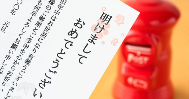年賀状マナー_年賀状印刷面