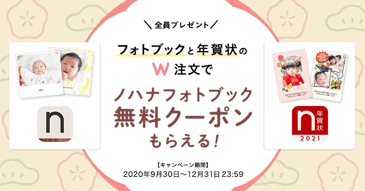 W注文キャンペーン記事1