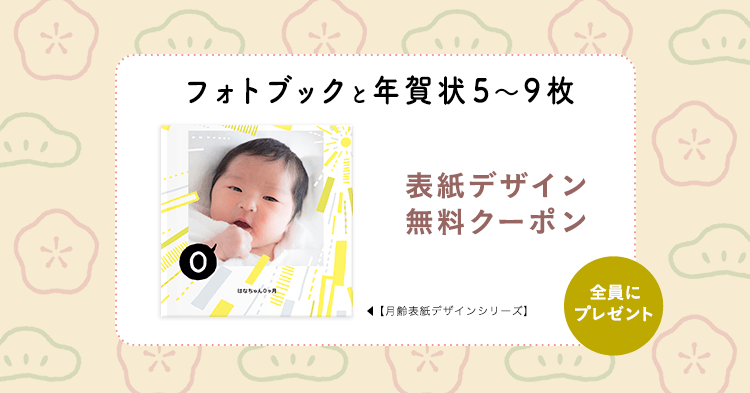 W注文キャンペーン記事2