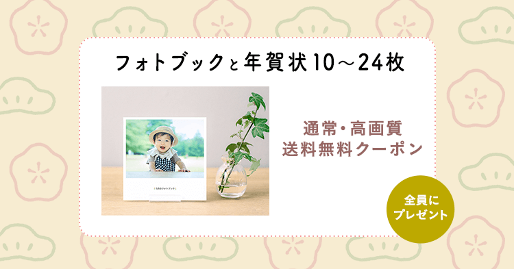 W注文キャンペーン記事3