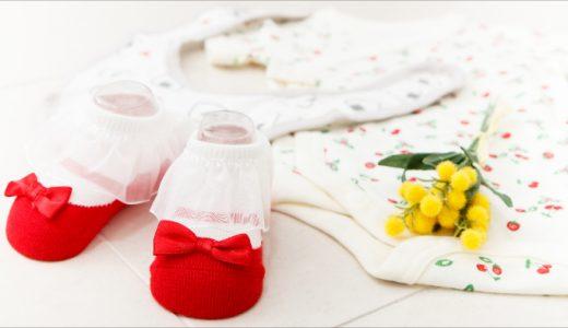 【赤ちゃん用品】最低限必要なものリスト〜出産準備はこれでOK〜
