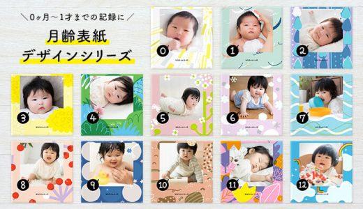 【月齢表紙デザインシリーズ】誕生、「赤ちゃんに見せたい自然」がテーマ