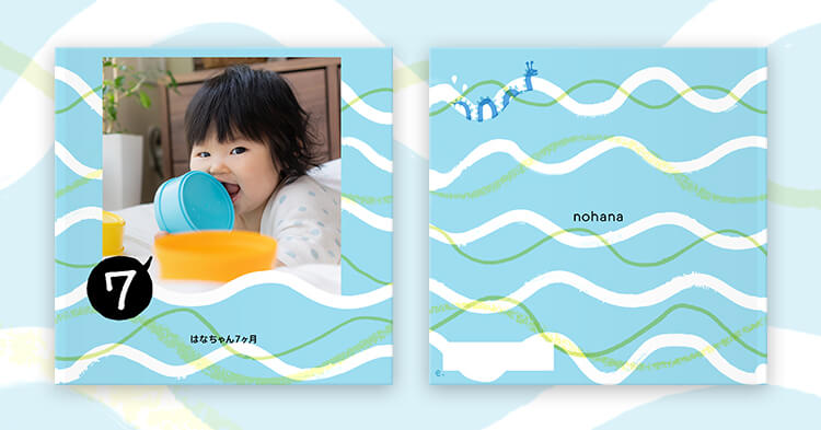 月齢表紙リリース9 7ヶ月「海」