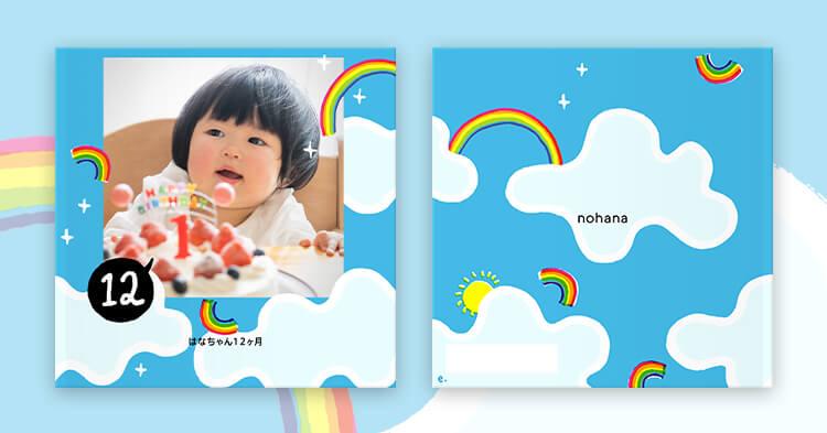 月齢表紙リリース14  12ヶ月「虹」