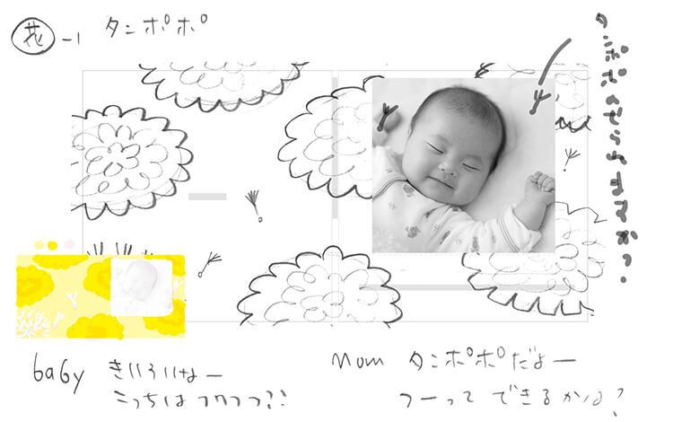 月齢表紙リリース18 ラフ紹介「たんぽぽ」
