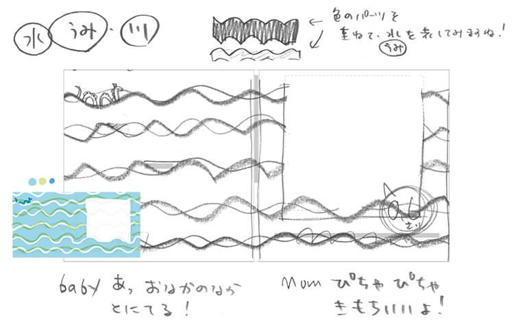 月齢表紙リリース19  ラフ紹介「海」