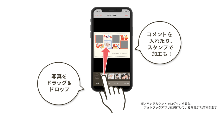 年賀ガイド記事 ご利用の流れStep2