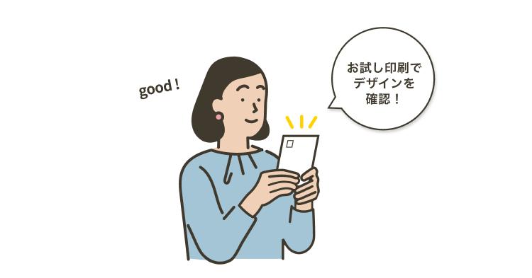 年賀ガイド記事 ご利用の流れStep3