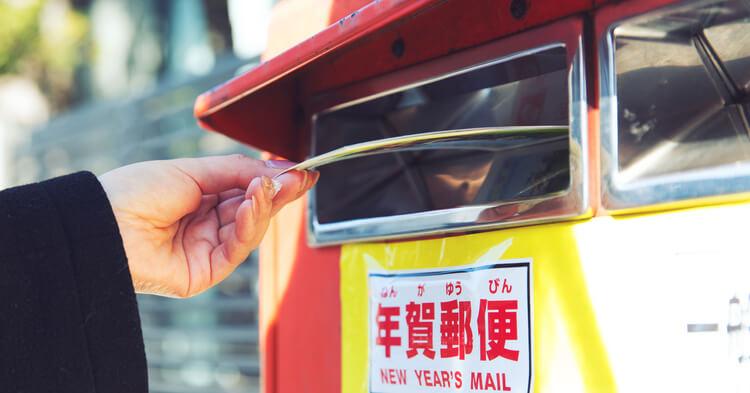 年賀状元旦に出すには  年賀状をポスト投函する手元