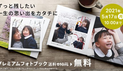 【期間限定プレミアムフォトブックキャンペーン】クーポン利用で送料無料!