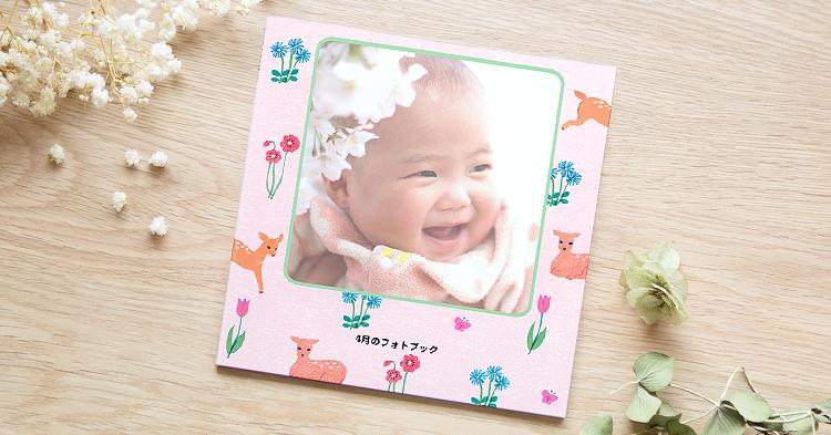 4月表紙デザイン小鹿 桜と女の子の赤ちゃん