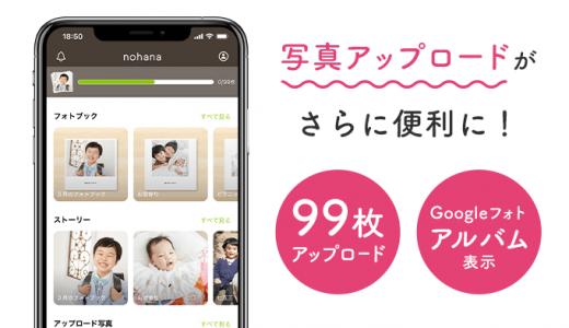 ノハナアプリの機能およびアップロードの上限枚数を改善しました