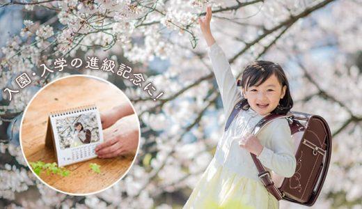 【入園・入学・進級の記念に】ノハナの写真でおしゃれなカレンダーはいかがですか