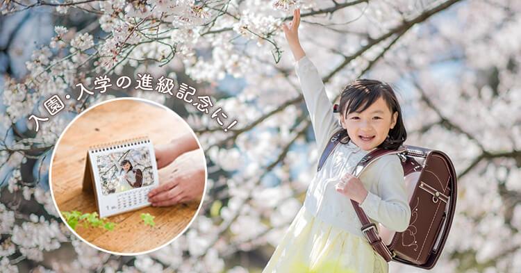 カレンダー記事アイキャッチ 入園・入学 ランドセルの女の子