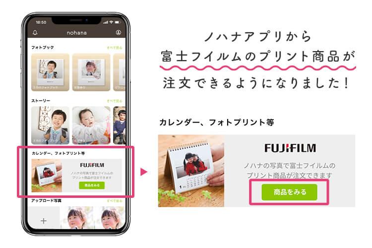 カレンダー記事 ノハナアプリから富士フイルムのプリント商品注文するボタン画面