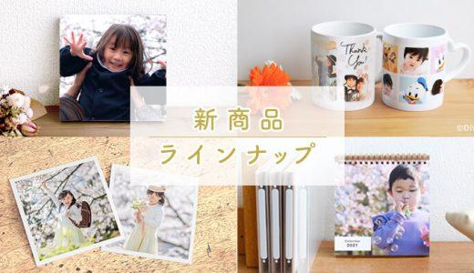 【ノハナアプリ】から写真プリント商品が注文できるようになりました♪