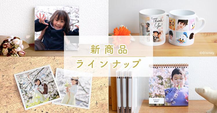 【ノハナアプリ】から写真プリント商品が注文できるようになりました
