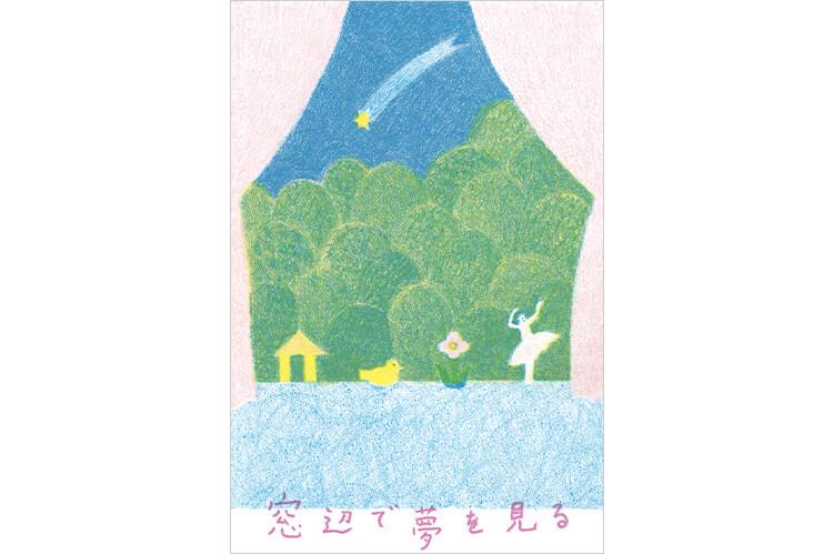 表紙デザイン 芳野さんの個展ポスター「窓辺で夢を見る」