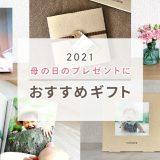 【ノハナ限定クーポンあり】2021年母の日のプレゼントにおすすめギフト
