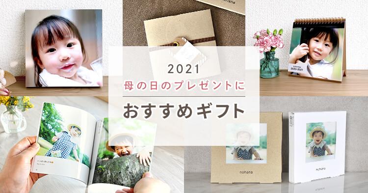 2021母の日アイキャッチ おすすめギフト プリント商品