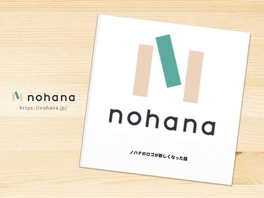 ノハナだよりリリース ノハナロゴリニューアルのフォトブック