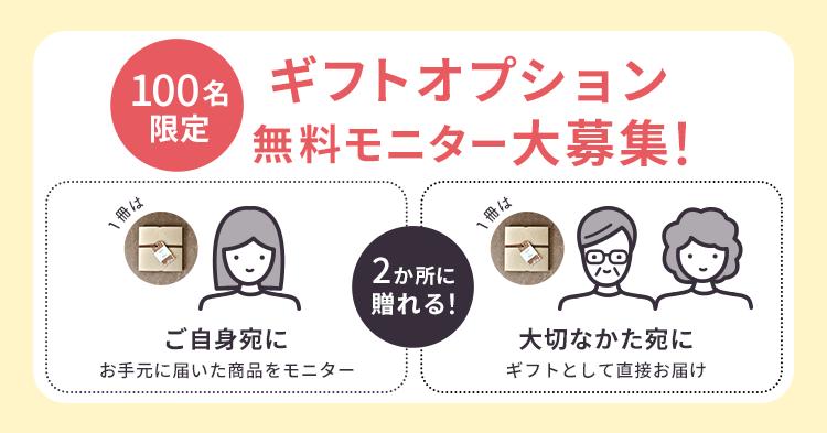 ノハナの日5月 ギフトオプション無料モニター募集